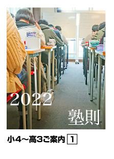 2021 塾則・年間スケジュール