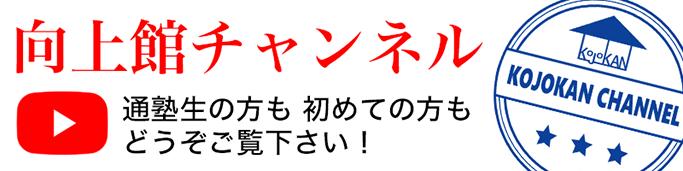 向上館チャンネル