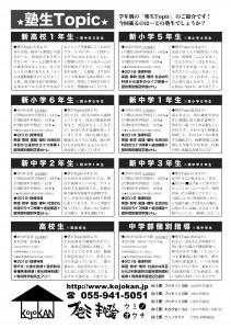 新聞02ウラ