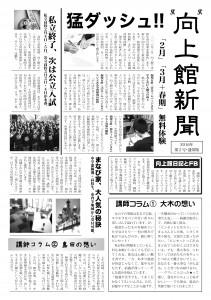 新聞02オモテ改訂