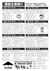 新聞01ウラ