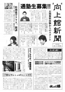 新聞01オモテ