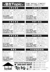 新聞3号ウラ
