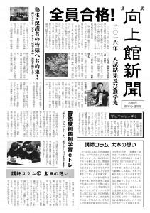 新聞3号オモテ