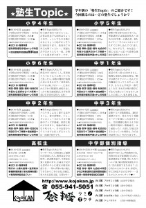 新聞4号ウラ
