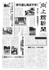 新聞4号オモテ